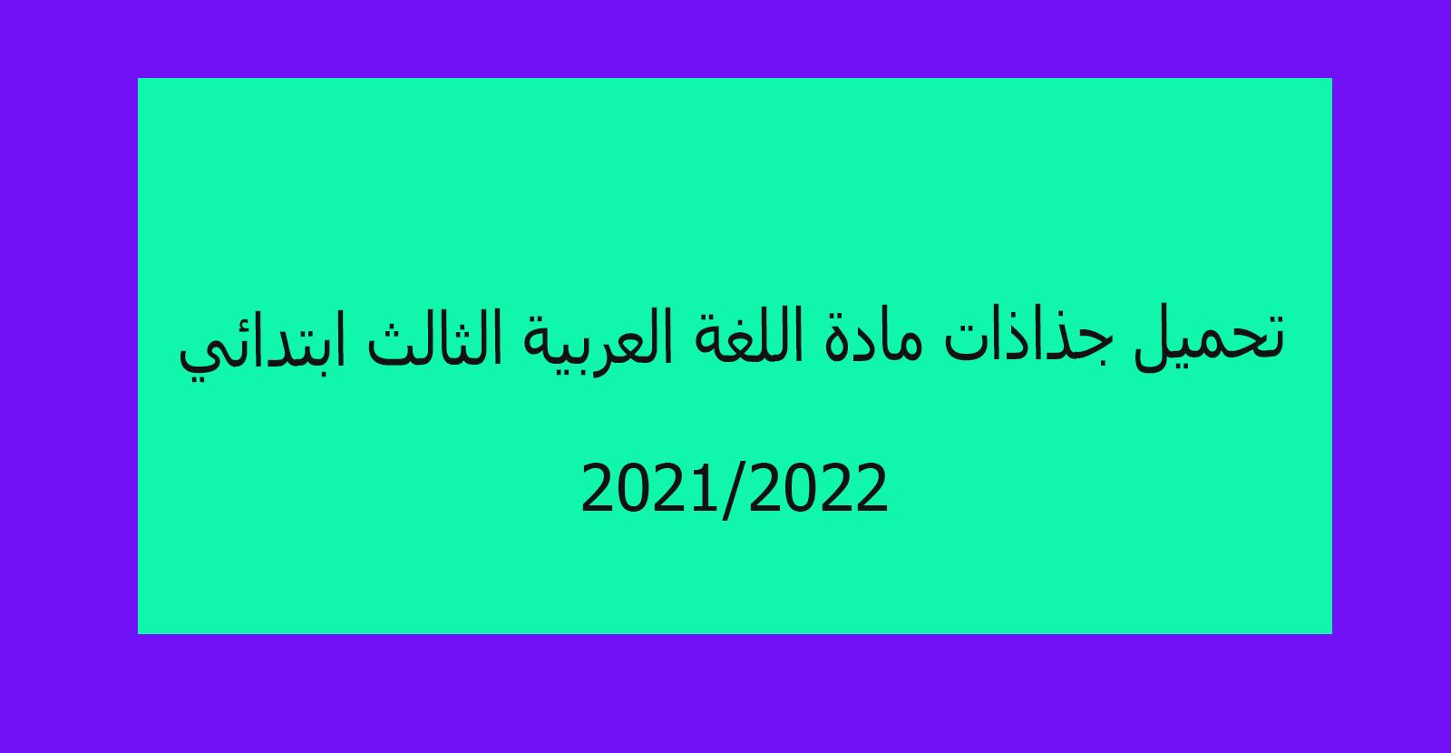 تحميل جذاذات مادة اللغة العربية الثالث ابتدائي