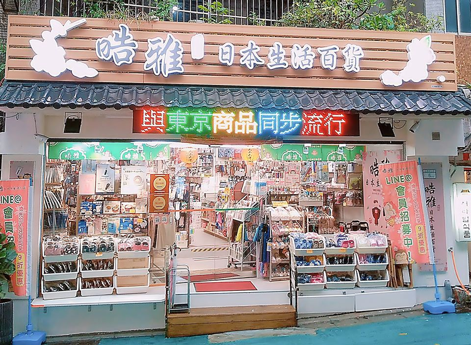 不用飛出國就可買到日本商品✈️─HOYA 晧雅日本生活百貨👛