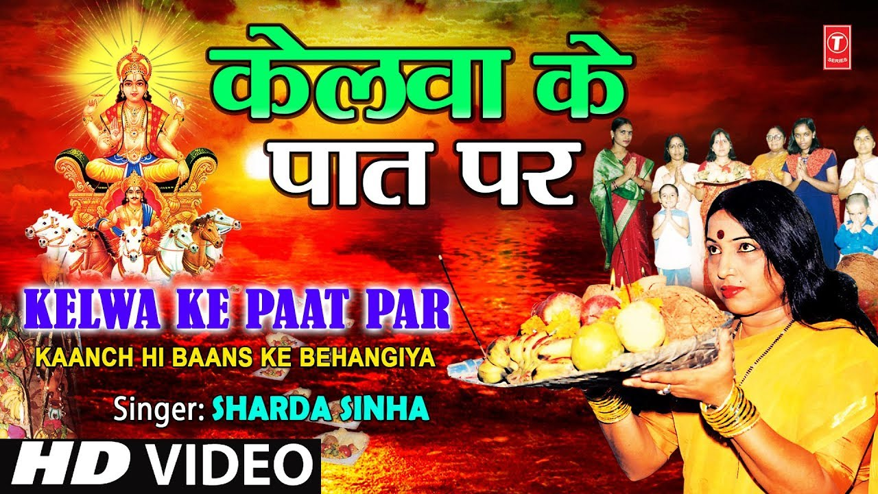 Kelwa Ke Paat Par Lyrics in Hindi