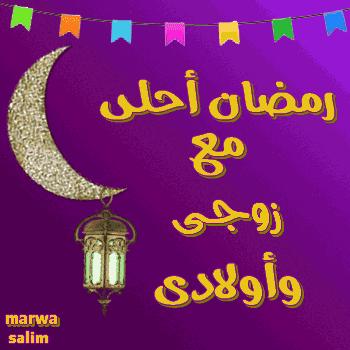 صور رمضان احلي مع 2019 جديدة وأسماء متنوعة مكتوبة بخط تابوجرافي