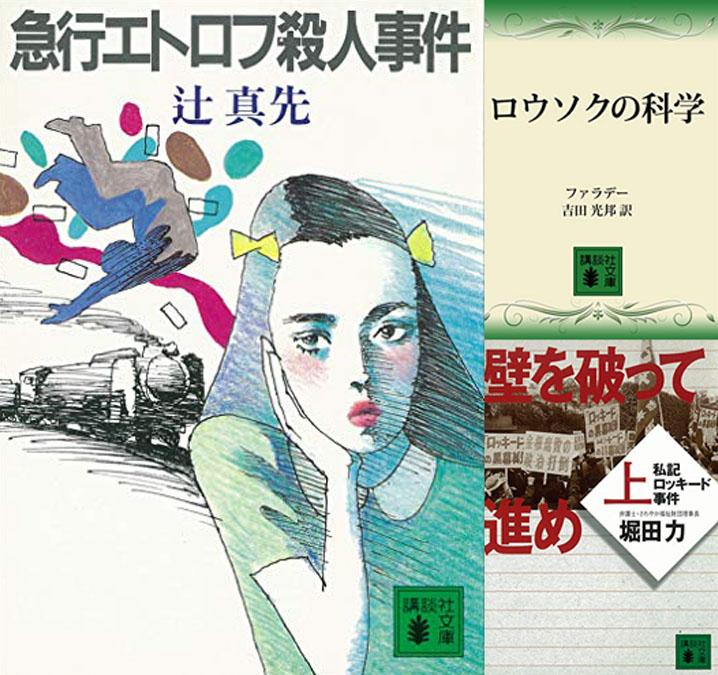 【小説・文学】【冬☆電書2020】講談社文庫クラシックス(2/6まで)