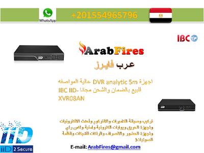 اجهزة DVR analytic 5m عالية المواصفه للبيع بالضمان والشحن مجانا IBC IID-XVR08AN