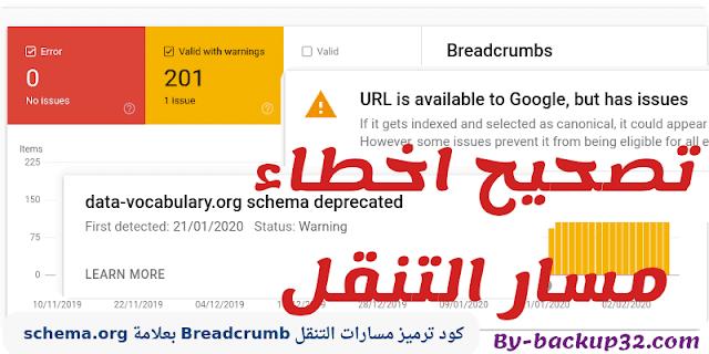 تعديل مسار التنقل Breadcrumb وتصحيح خطا data-vocabulary.org فى ادوات مشرفى المواقع