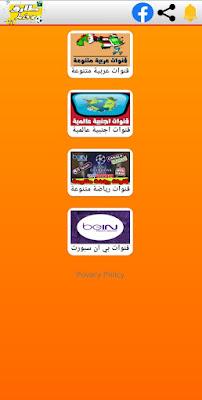 شرح افضل تطبيق لمشاهدة القنوات المشفرة الاوربية للاندرويد مجاناً