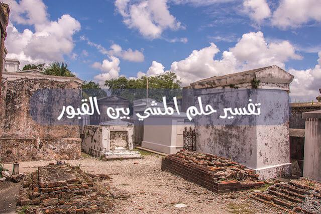 تفسير حلم المشي بين القبور