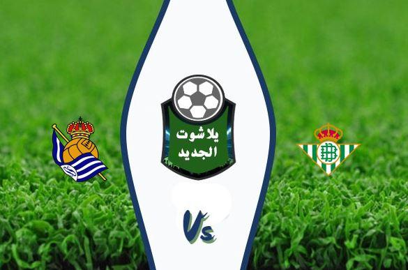 نتيجة مباراة ريال بيتيس وريال سوسيداد اليوم الأحد 19-01-2020 الدوري الإسباني