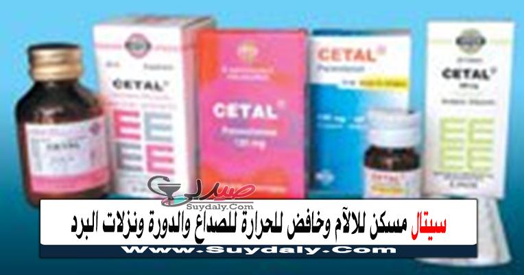 سيتال Cetal خافض للحرارة ومسكن للألم للاطفال والرضع
