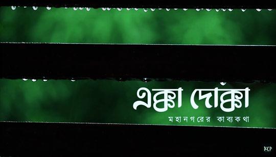 Ekka Dokka Lyrics by Koushik Chakraborty from Mahanagarer Kabyokatha