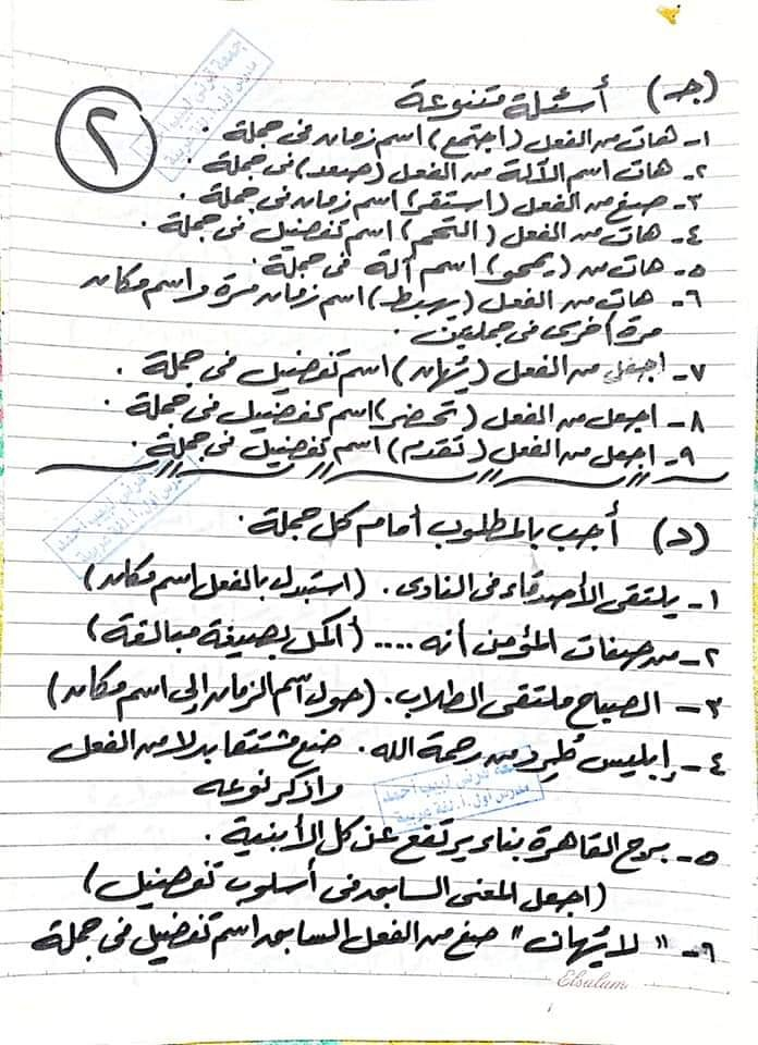 توقعات امتحان اللغة العربية للشهادة الاعدادية ترم ثاني 5