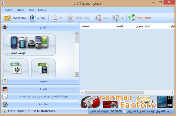 تحميل برنامج فورمات فاكتورى عربى مجانا