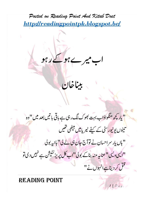 Ab Mere Ho K Raho Novel Pdf