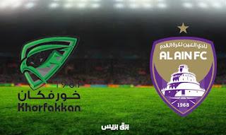 مشاهدة مباراة العين و خورفكان بث مباشر اليوم دوري الخليج العربي الاماراتي
