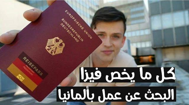 قانون الهجرة الجديد في المانيا 2020 . موقع الهجرة hijra service