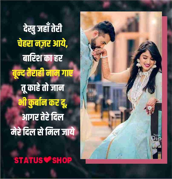 I Love You Shayari - A Beautiful I Love You Shayari In Hindi Collection 2020 | Status Shop