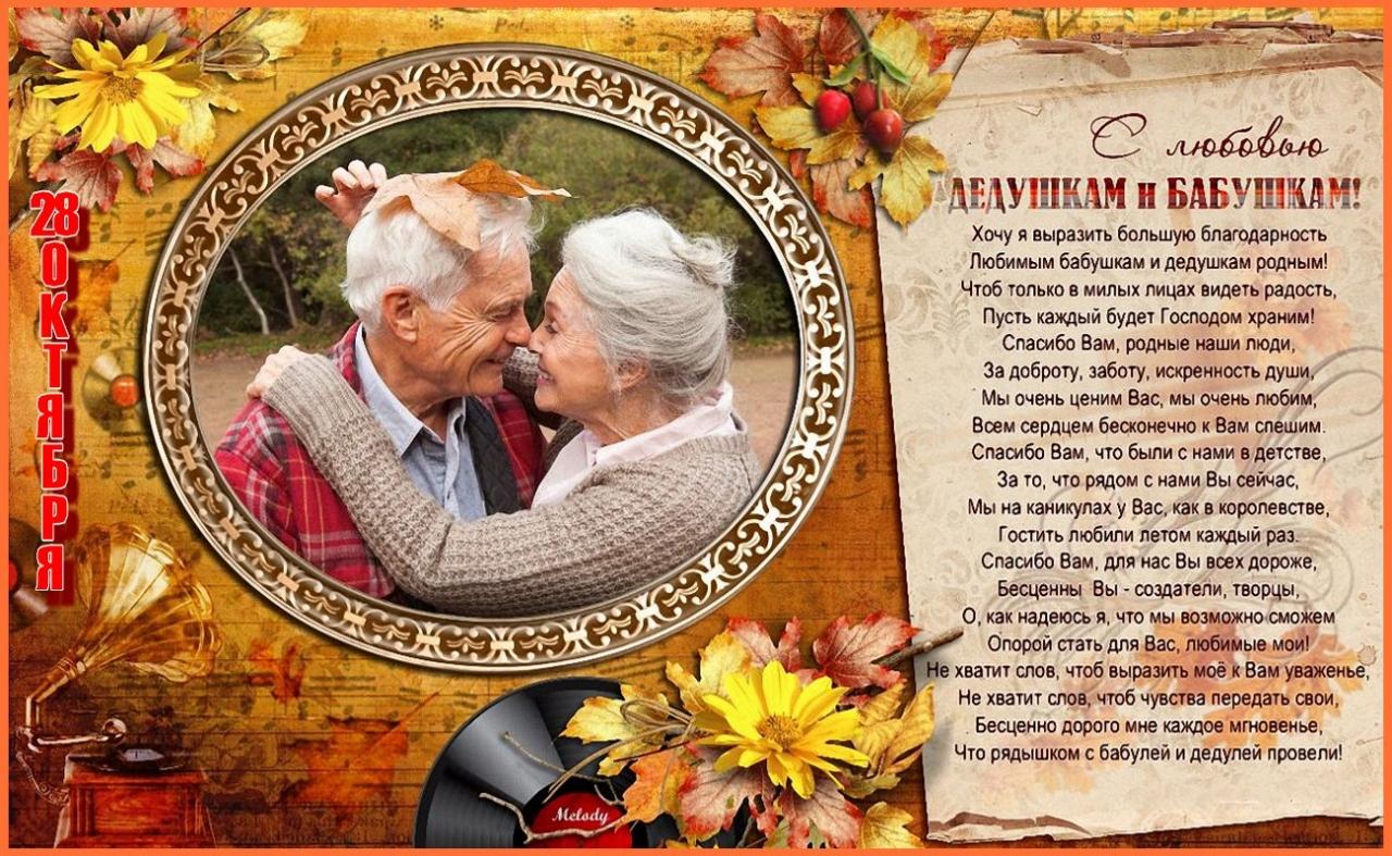 Поздравления пожилым людям в день свадьбы