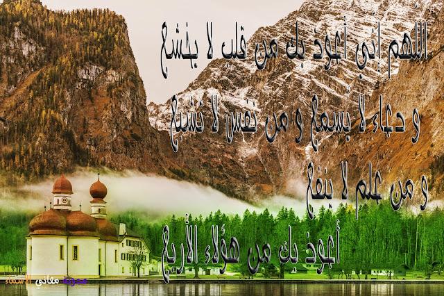 ,اجمل الادعية, القصيرة ليوم الجمعة