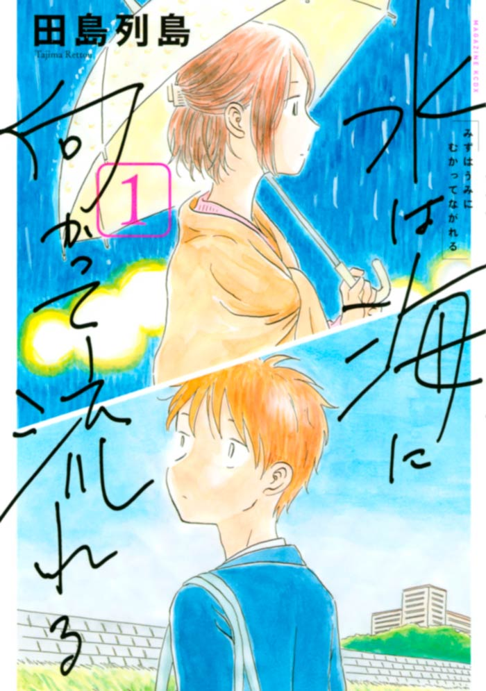 Water Flowing to the Sea (Mizu wa Umi ni Mukatte Nagareru) - Retto Tajima