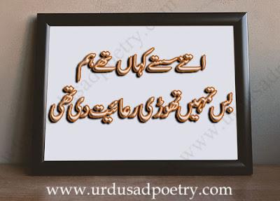 Itne Suste Kahan Thay Hum
