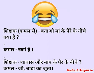 funny jokes of teacher student