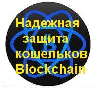 http://www.iozarabotke.ru/2017/11/nadezhniy-sposob-zashiti-blockchain-koshelkov.html