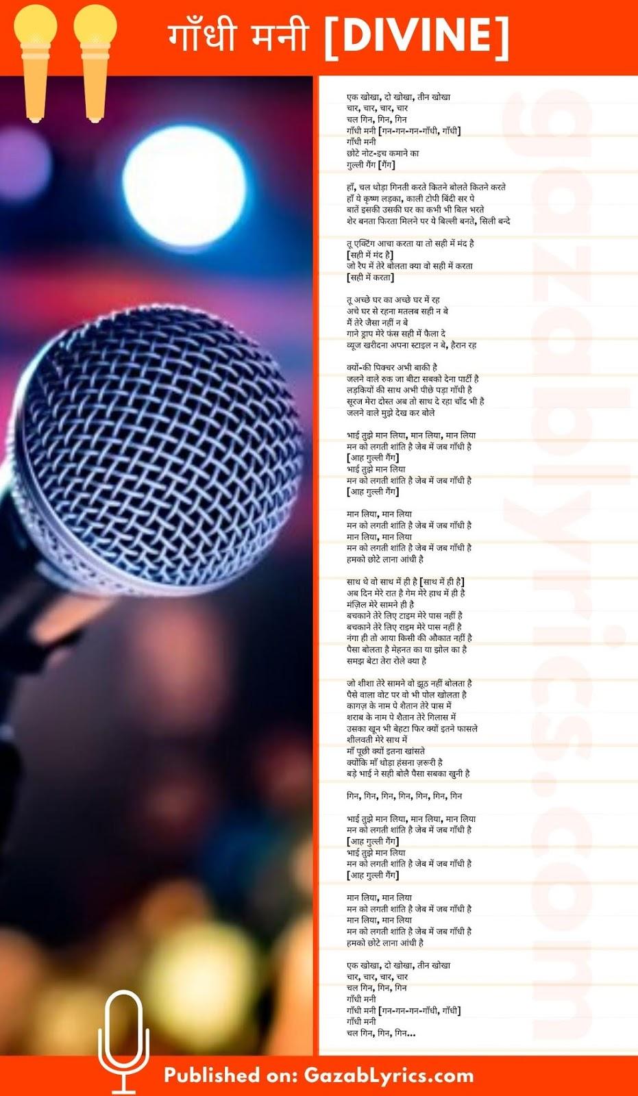 Gandhi Money song lyrics image