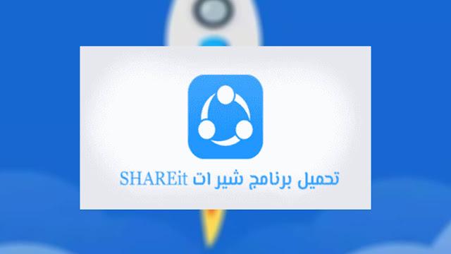 تحميل برنامج شير ات 2020 SHAREit للكمبيوتر والموبايل عربى