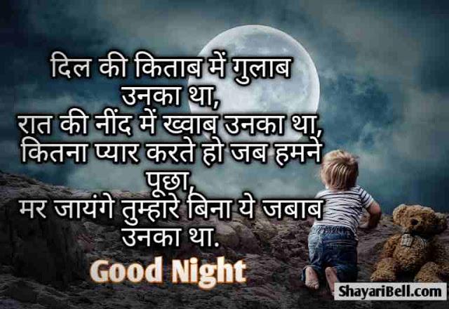 Best Good Night Shayari