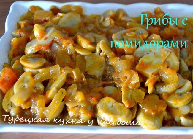 грибы тушеные в томатном соусе