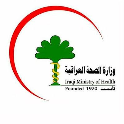 بيان هام صادر عن وزارة الصحة و البيئة