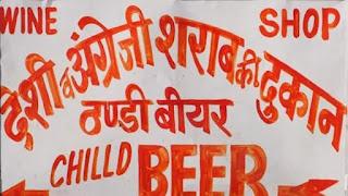 अंग्रेज़ी शराब की दुकान में चोरी का प्रयास | #NayaSaveraNetwork