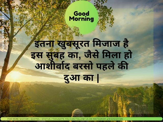 good morning shayari in hindi photo, good morning photo download shayari