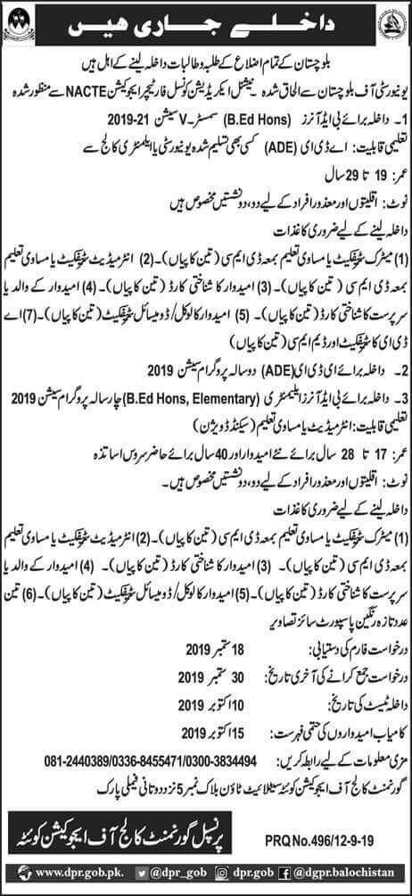 Admission notice balochistan 2019