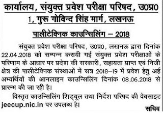 JEECUP UP Polytechnic Counselling 2018 Govt Private College List
