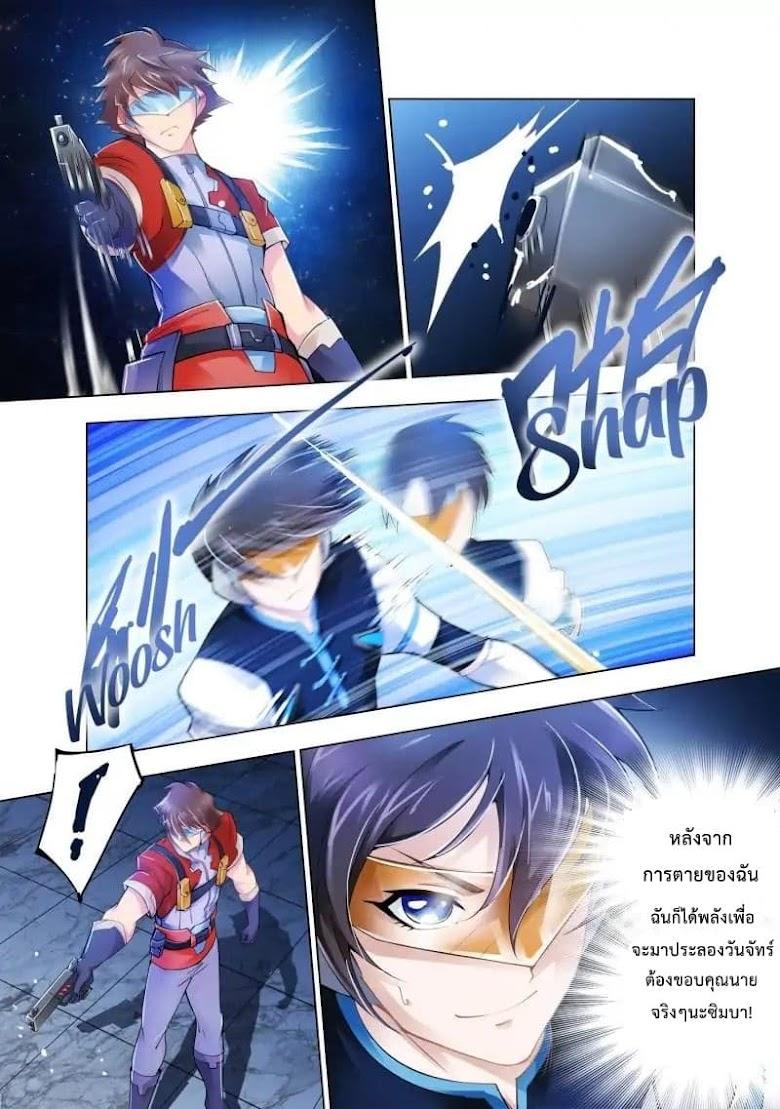 Battle Frenzy - หน้า 9