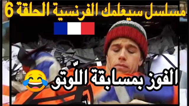 الحلقة 6 تعلم الفرنسية مع المسلسل التعليمي الرائع (اكسترا فرانس) كوميدي مترجم