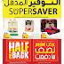 Lulu Hypermarket Kuwait - Super Saver
