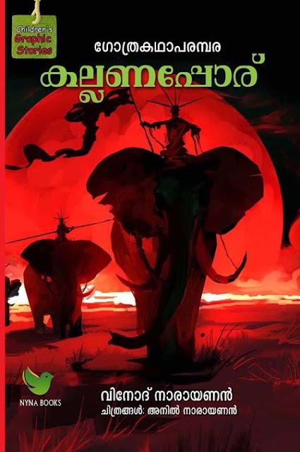 കല്ലണപ്പോര് (Children's Book paper back) By Vinod Narayanan