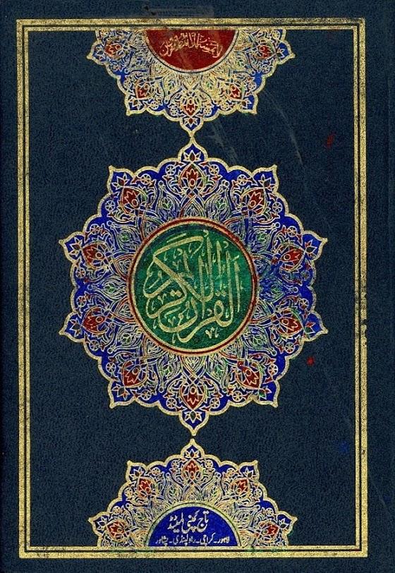 quran-16-line-pdf-download