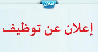 اعلانات التوظيف يوم 20 نوفمبر 2016  ولاية البليدة