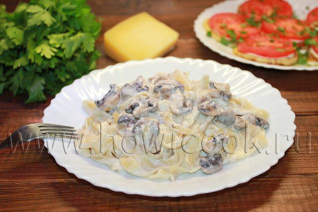 рецепт тальятелле со сливочно-грибным соусом