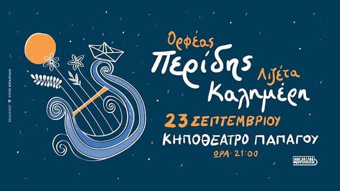 Ορφέας Περίδης, Λιζέτα Καλημέρη | Κηποθέατρο Παπάγου
