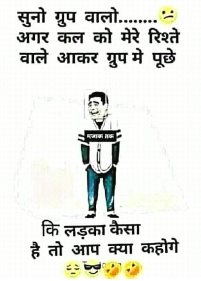Shadi jokes in hindi - Hindi lovers jokes in hindi  boy friend and girl friend  hokes in hindi
