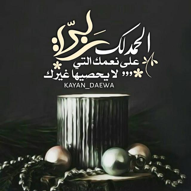 مدونة رمزيات الحمد لك ربي على نعمك التي لايحصيها غيرك