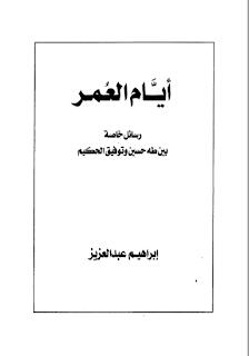 أيام العمر رسائل خاصة بين طه حسين و توفيق لحكيم