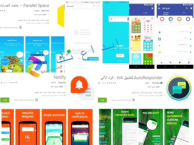5 تطبيقات يجب على جميع مستخدمي الواتس اب أن يمتلكوها