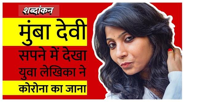 मुंबा देवी: सपने में देखा युवा लेखिका ने कोरोना का जाना
