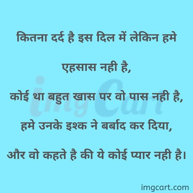 Sad Image Download With Shayari In Hindi