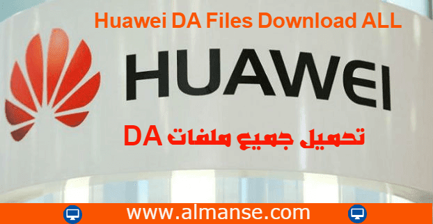 Huawei DA Files Download ALL