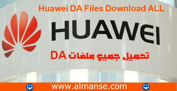 Huawei DA Files Download ALL