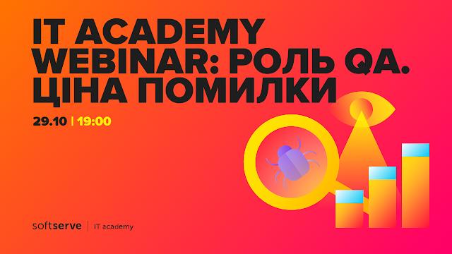IT Academy Webinar: Роль QA. Ціна помилки